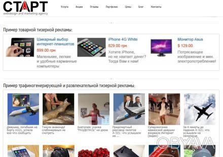 Разместим тизерную рекламу ваших товаров и услуг в Интернете с минимальной ценой. Киев, Киевская область. фото 1