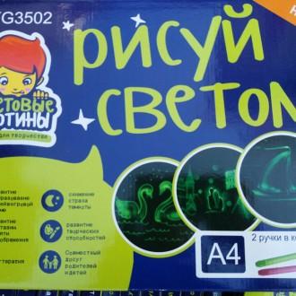 «Рисуй светом» формат А4, Детский интерактивный набор для рисования в темноте. Одесса. фото 1