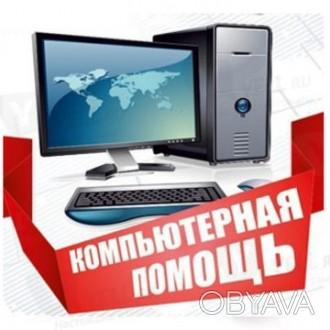 Картинки по запросу компьютерная помощь