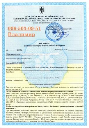 Заключение СЭС, Висновок СЕС, Гигиенический сертификат. Днепр. фото 1