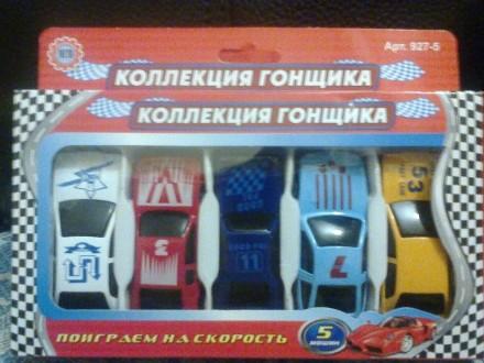 набор железных гонок 5 штук. Киев. фото 1