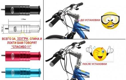 Если вы хотите разгрузить спину и напряжение на Ваши руки при езде на велосипеде. Киев, Киевская область. фото 2