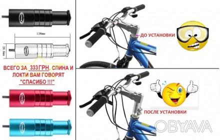 Если вы хотите разгрузить спину и напряжение на Ваши руки при езде на велосипеде. Киев, Киевская область. фото 1