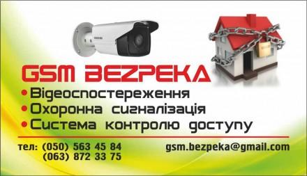 Видеонаблюдение, охранная сигнализация, контроль доступа;. Чернигов. фото 1