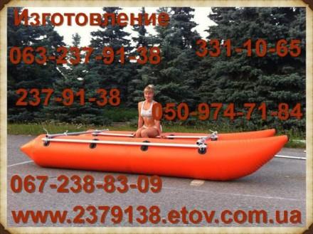 Катамаран, Земснаряд  надувной баллоны из ПВХ плотность 1100 Производитель. Киев. фото 1
