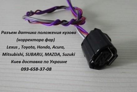 Фишка датчика корректора фар. Вышгород. фото 1