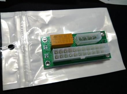 Синхронизатор блоков питания ATX 24-Pin Dual PSU molex 4pin (Новый)  Так же в на. Киев. фото 1