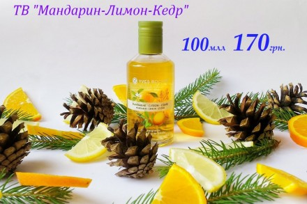 Мандарин-Лимон-Кедр. Фастів. фото 1