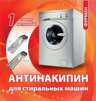 Антинакипин для стиральных машин и др. Киев. фото 1