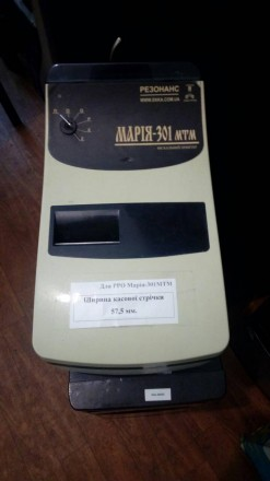 Фискальный регистратор «Мария-301МТМ», версии М301Т11М, Б/У 2013г. Киев. фото 1