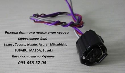 Разъем датчика положения кузова (корректора фар). Вышгород. фото 1