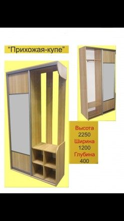 Передпокій ціна Чернігів  купити Передпокій бу на OBYAVA.ua Чернігів bd62072f0470e