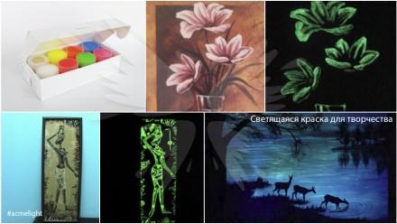 Светящаяся краска для рисования и хенд мейд TM Acmelight  Светящаяся краска дл. Кривой Рог, Днепропетровская область. фото 8