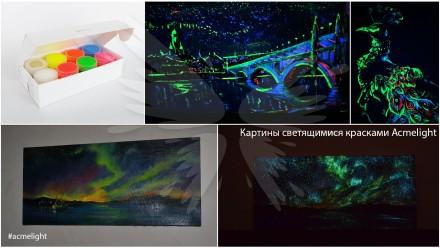 Светящаяся краска для рисования и хенд мейд TM Acmelight  Светящаяся краска дл. Кривой Рог, Днепропетровская область. фото 7