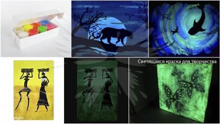 Светящаяся краска для рисования и хенд мейд TM Acmelight  Светящаяся краска дл. Кривой Рог, Днепропетровская область. фото 10