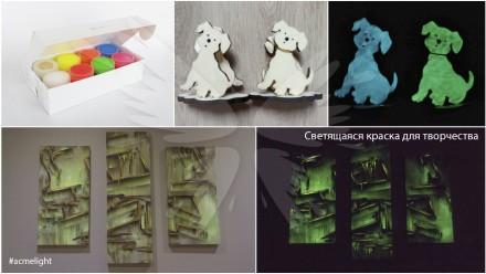 Светящаяся краска для рисования и хенд мейд TM Acmelight  Светящаяся краска дл. Кривой Рог, Днепропетровская область. фото 9