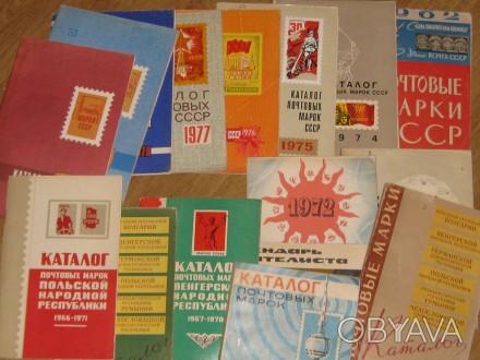 Каталоги  почтовых  марок.