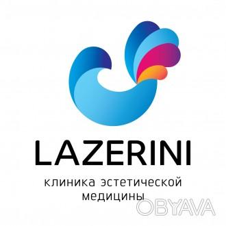 Клиника Эстетической Медицины Lazerini на Пимоненко, 4 (м. Лукьяновская) предлаг. Киев, Киевская область. фото 1