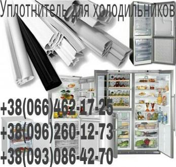 Уплотнитель для холодильников. Киев. фото 1