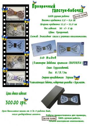 Прозрачный галстук-бабочка. Киев. фото 1