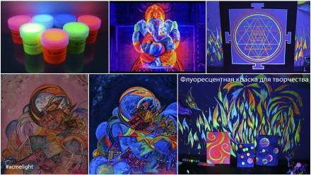 Светящаяся краска для творчества AcmeLight. Новинка!  Вы пользовались светящею. Кривой Рог, Днепропетровская область. фото 5