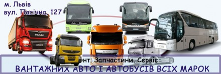 МАН разборка на запчасти б/у. Львов. фото 1