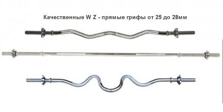 Гриф атлетический W или Z образный, прямой 25, 28мм. Гриф для штанги. Киев. фото 1