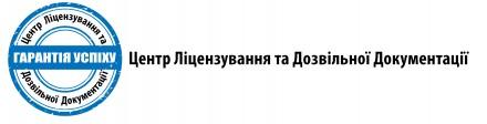 Центр ліцензування та дозвільної документації. Киев. фото 1