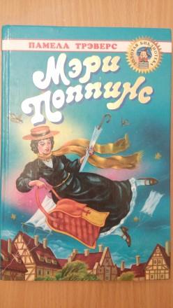 Памела Трєверс ''Мэри Поппинс''. Киев. фото 1