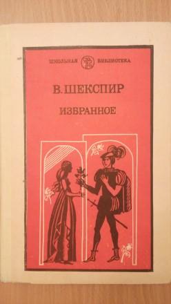 Шекспир ''Избранное''. Киев. фото 1