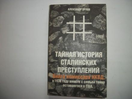 Александр Орлов. Тайная история сталинских преступлений. Кропивницкий. фото 1