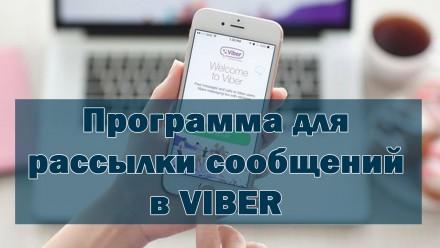 Программа для рассылки сообщений Вайбер. Днепр. фото 1