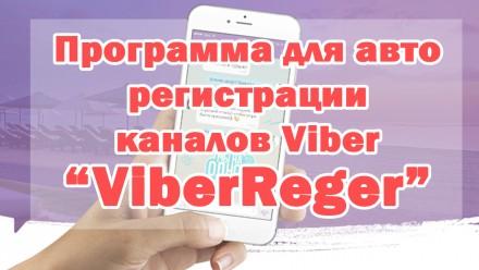 Программа для Авторегистрации аккаунтов Вайбер. Днепр. фото 1