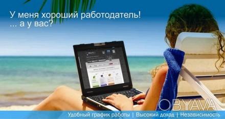 Взаимное партнерство с компанией мирового уровня, которая за шесть лет работы на. Николаев, Николаевская область. фото 1