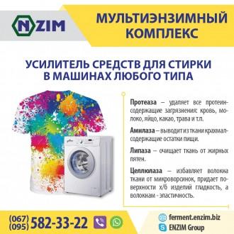 Мультиэнзимный комплекс ENZIM - Усилитель средств для стирки. Винница. фото 1