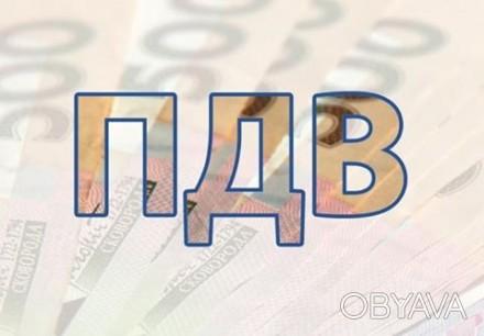 98e6619ea6790 ᐈ Продам фирму С НДС ᐈ Киев 3500 ГРН - OBYAVA.ua™ №1765910