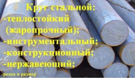 Кругляк ст.20,35,45,40х,65г,30хгса,25хгт,9хс,хвг,12хн3а,60с2а.38х2мюа,х12м,шх15. Киев. фото 1