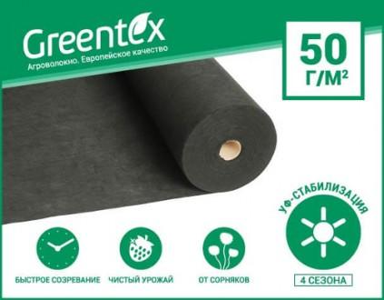 Агроволокно Greentex 50 г/м2 3,2x10 м черное. Винница. фото 1