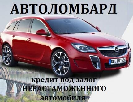 АВТОЛОМБАРД. Одесса. фото 1
