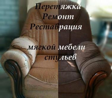 Перетяжка, ремонт, реставрация мягкой мебели и стульев. Запорожье. фото 1