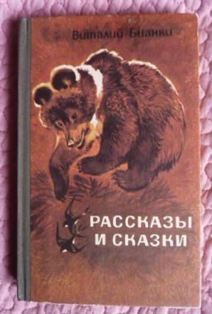 Бианки. Рассказы и сказки. Ужгород. фото 1