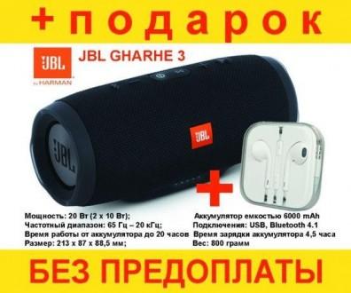 Беспроводная акустика JBL Charge 3+,Портативная колонка + Подарок. Киев. фото 1