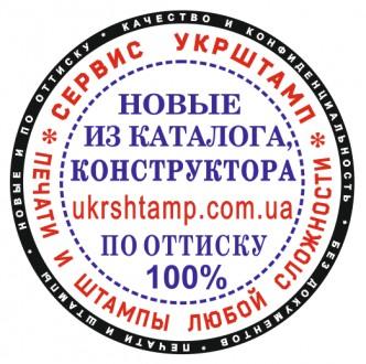 Печати и штампы без документов отправляем по всей Украине, конфиденциально. Киев. фото 1