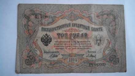 Бона 3 рубля 1905 года. Ивано-Франковск. фото 1