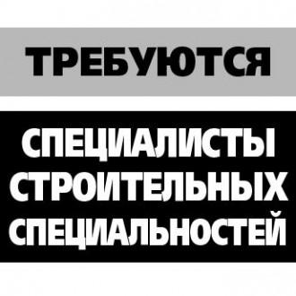 Специалисты строительных специальностей. Чернигов. фото 1
