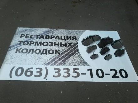 Реставрируем тормозные колодки. Чернигов. фото 1