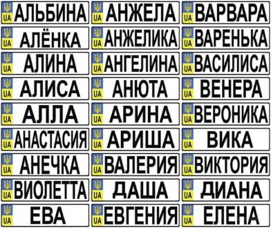 Именные номера на детскую коляску, электромобиль, велосипед, санки. Оригинальный. Бахмут (Артемовск), Донецкая область. фото 5