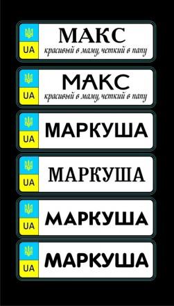 Именные номера на детскую коляску, электромобиль, велосипед, санки. Оригинальный. Бахмут (Артемовск), Донецкая область. фото 7