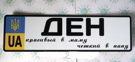 Именные номера на детскую коляску, электромобиль, велосипед, санки. Оригинальный. Бахмут (Артемовск), Донецкая область. фото 4