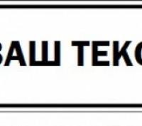 Именные номера на детскую коляску, электромобиль, велосипед, санки. Оригинальный. Бахмут (Артемовск), Донецкая область. фото 3